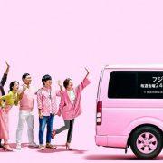Ainori Love Wagon